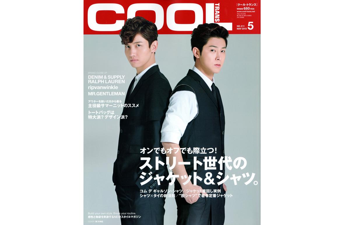 「COOL TRANS 5月号 」
