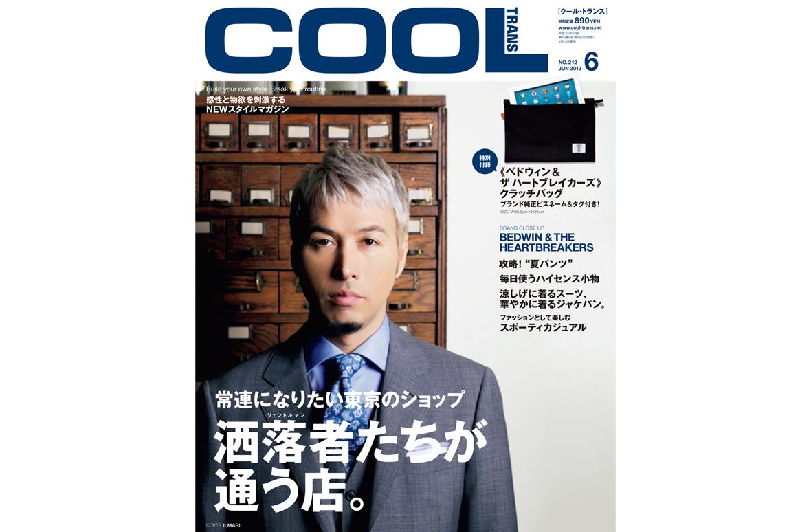 「COOL TRANS 6月号」