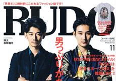 「RUDO 11月号」
