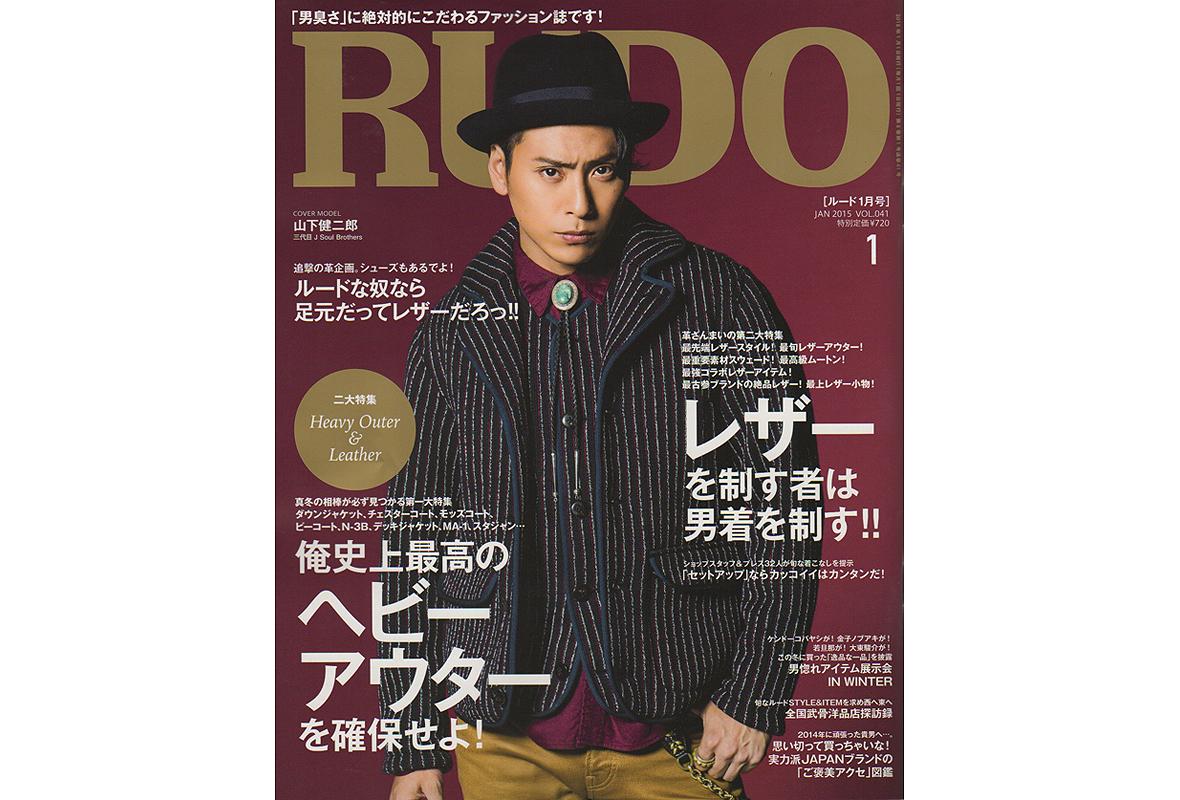 「RUDO 1月号」