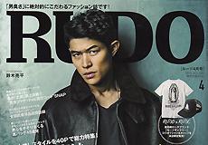 「RUDO 4月号」