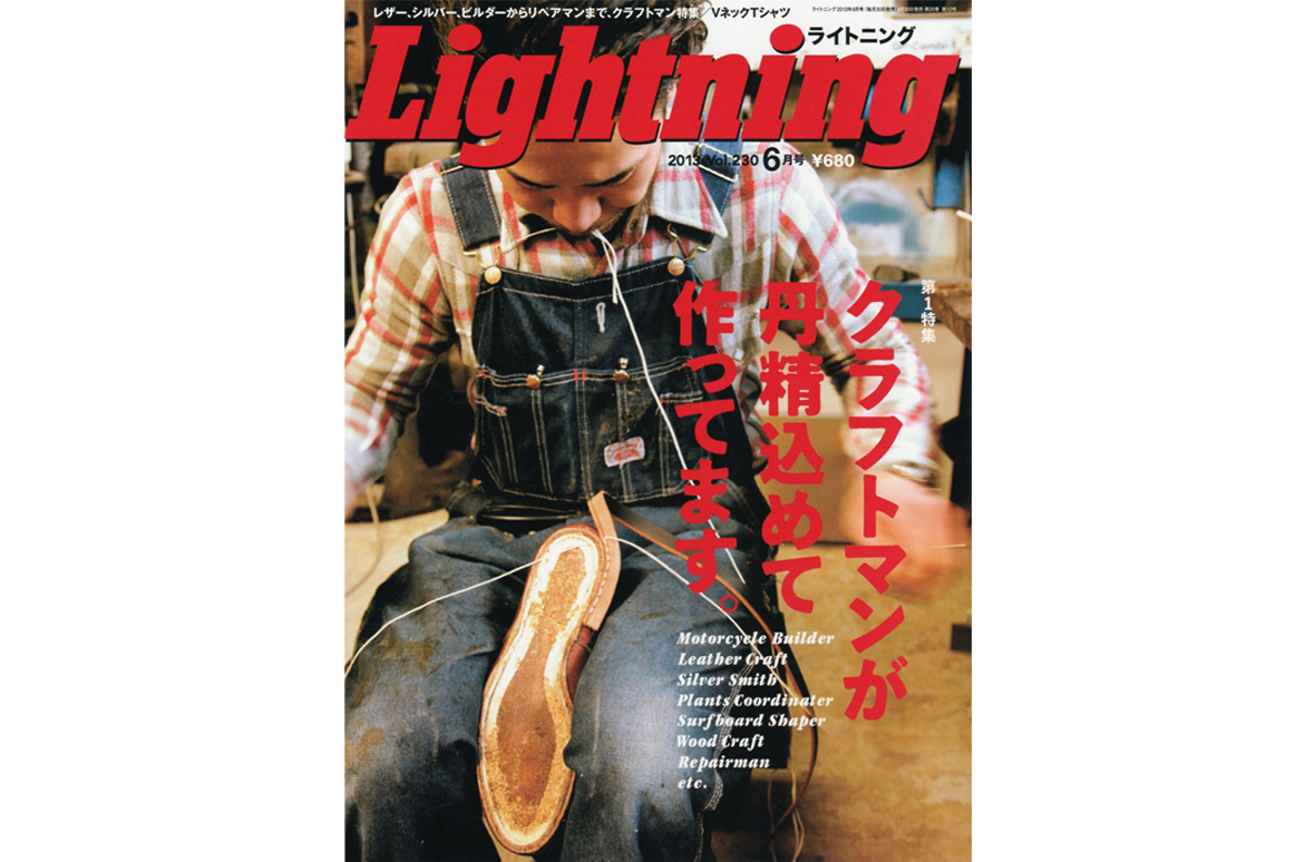 「Lightning 6月号」