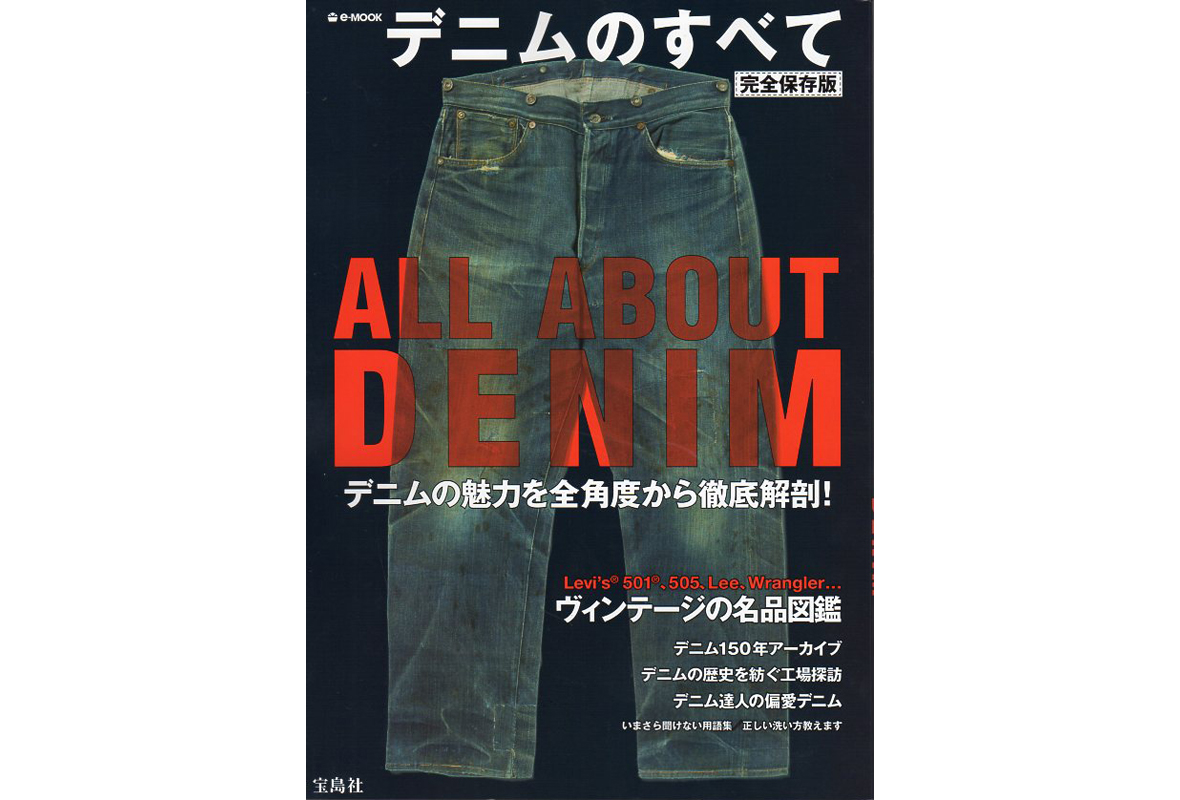 「ALL ABOUT DENIM」