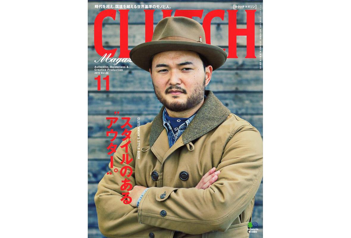 「CLUTCH 11月号」