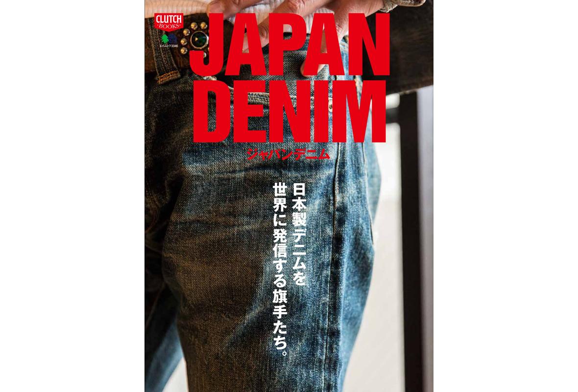 「JAPAN DENIM」