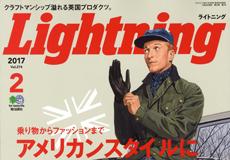 「Lightning 2月号」