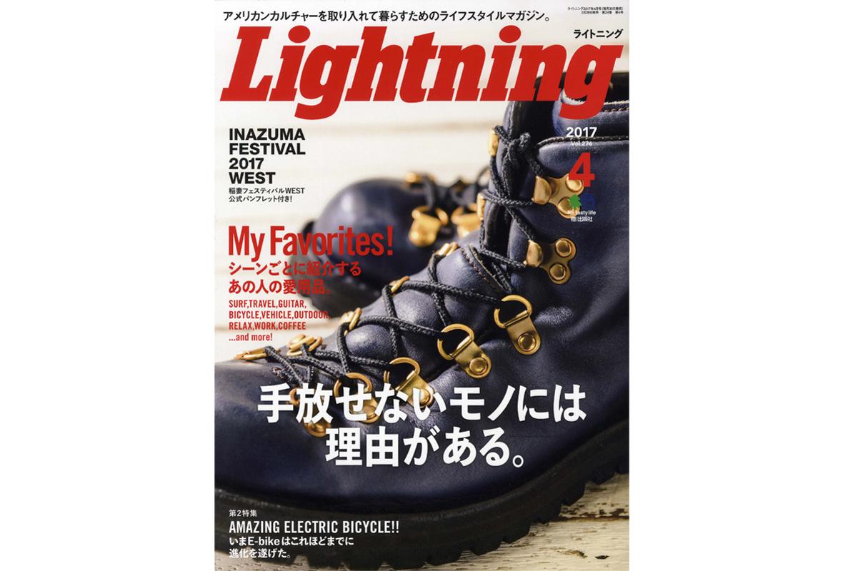 【Lightning 4月号】