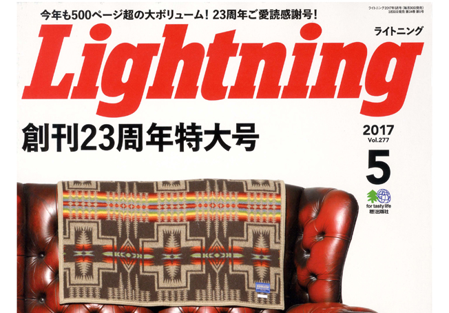 【Lightning 5月号】