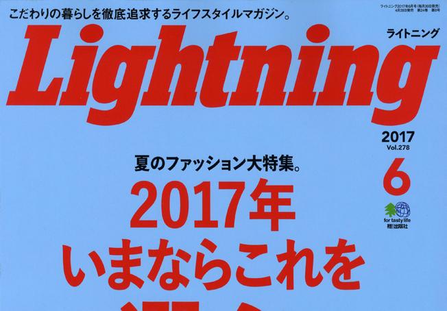 Lightning 6月号