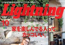 Lightning Vol.282 10月号