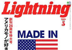 Lightning Vol.289 5月号