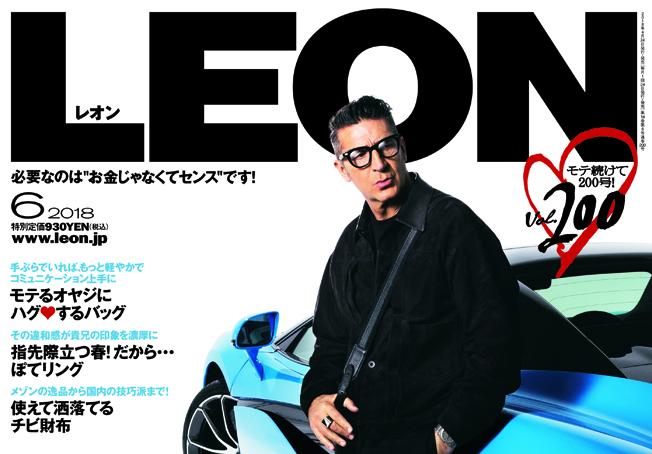 【LEON 6月号】