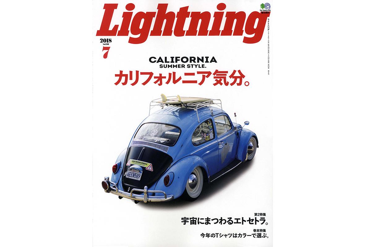 【Lightning Vol.291 7月号】