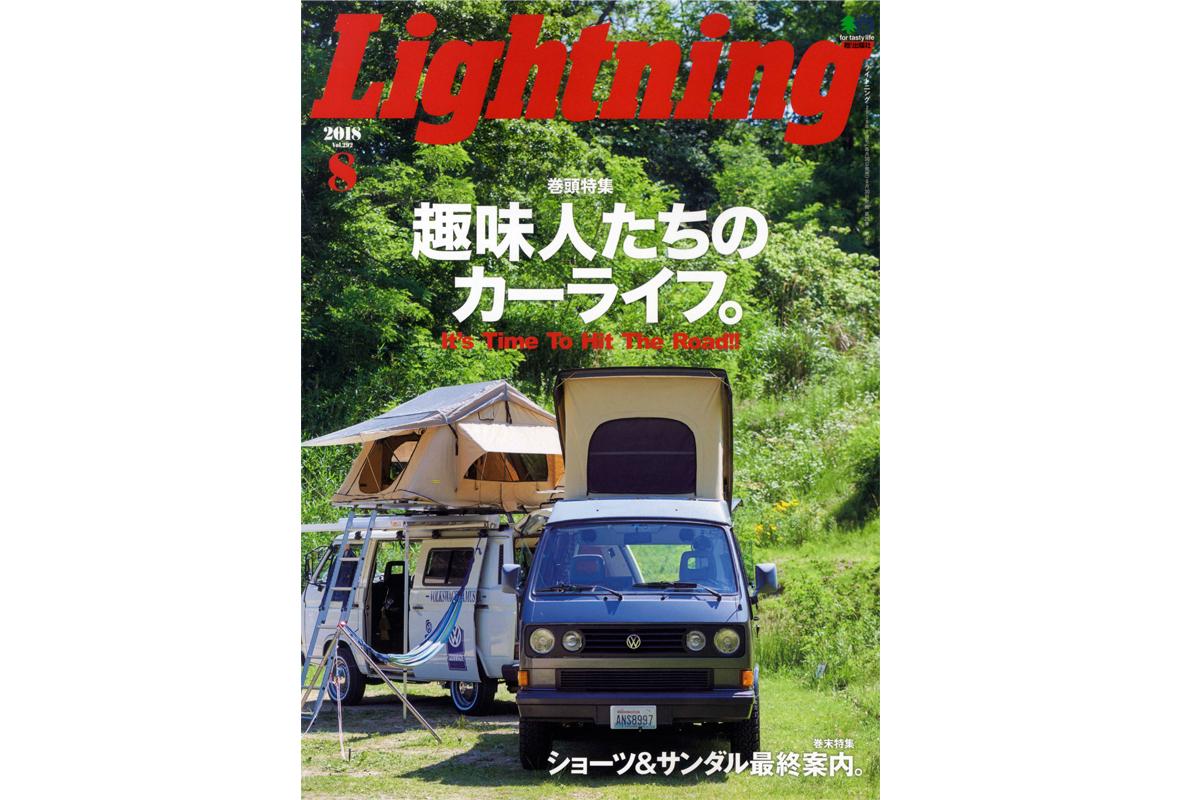 【Lightning 8月号 Vol.292】