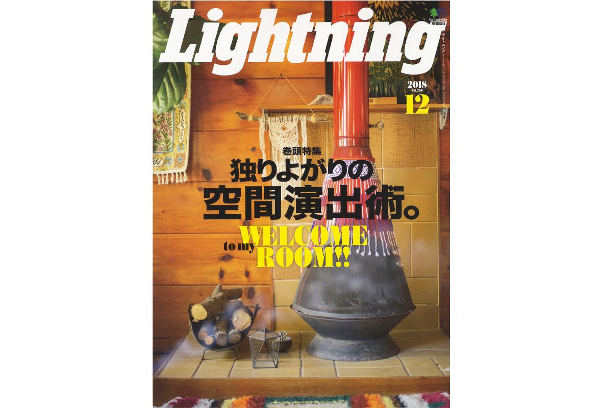 【Lightning 12月号 Vol.296】