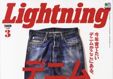 【Lightning 3月号 Vol.299】