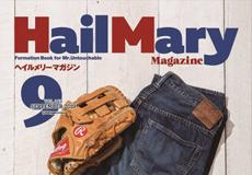 【HailMary Magazine Vol.40 9月号】
