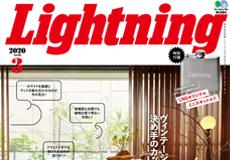 【Lightning 3月号 Vol.311】