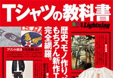 【別冊Lightning Vol.233 Tシャツの教科書】