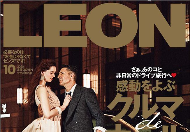 【LEON】10月号