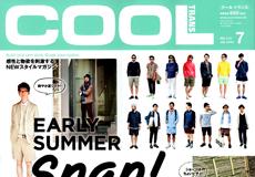 「COOL TRANS 7月号」