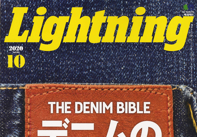 【Lightning 10月号 Vol.318】