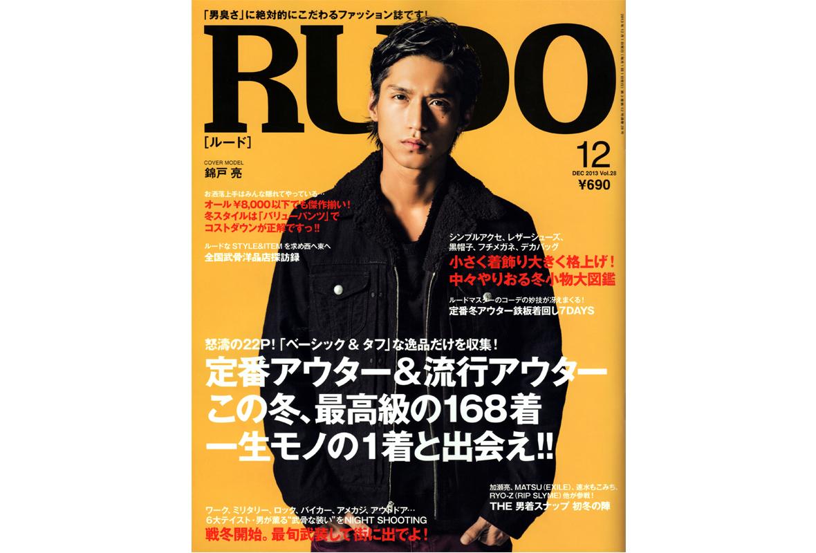 「RUDO 12月号」
