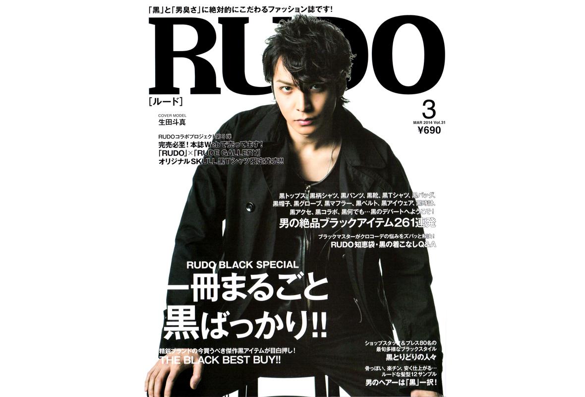 「RUDO 3月号」
