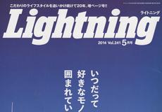 「Lightning 5月号」