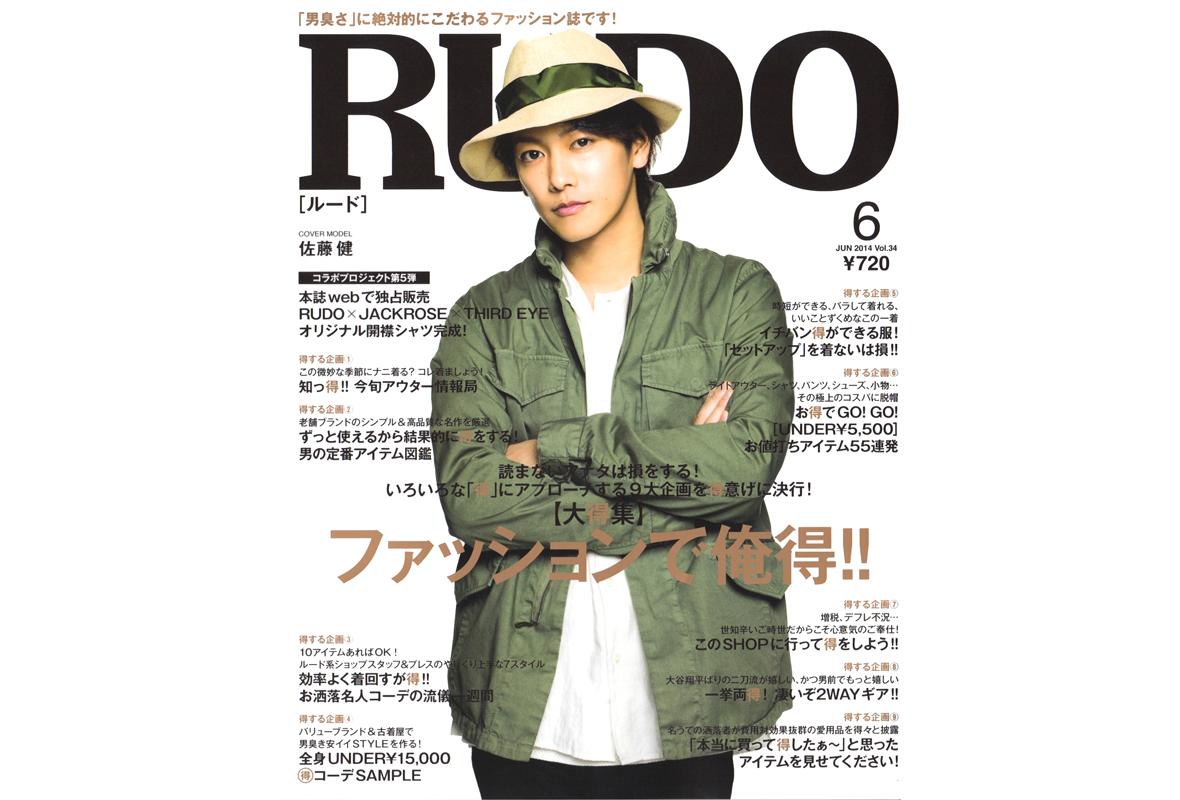 「RUDO 6月号」