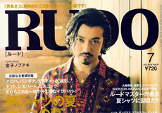 「RUDO 7月号」