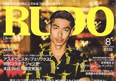 「RUDO 8月号」