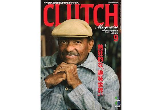 「CLUTCH 9月号」