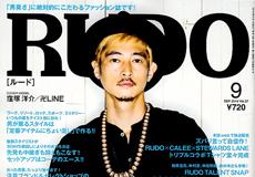「RUDO 9月号」