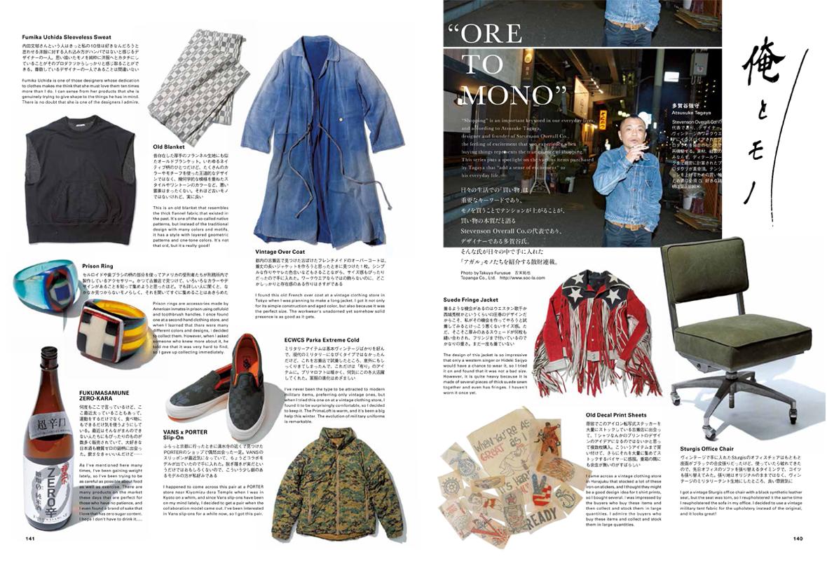 【CLUTCH Magazine Vol.79】Ore To Mono