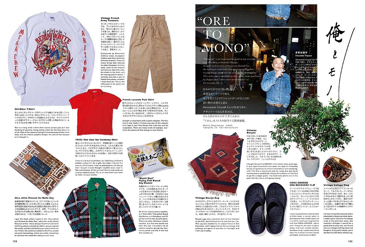 【CLUTCH Magazine Vol.81】Ore To Mono