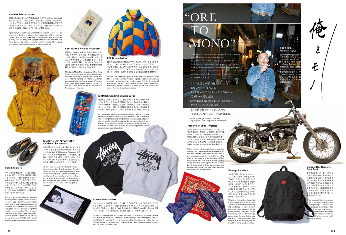 【CLUTCH Magazine Vol.77】Ore To Mono